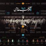 اینفوگرافیک خطاب به مادحین| مجموعه توصيههای رهبرانقلاب درباره مداحی و هيئتداری