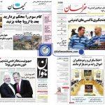 گزیده روزنامه های  سه شنبه  12 شهریور ماه ۱۳۹۸