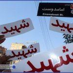 منشاء حذف کلمه شهید از تابلوی معابر مشخص شد