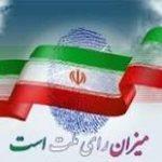 نتایج رسمی برخی حوزههای انتخابیه انتخابات مجلس اعلام شد + آرا