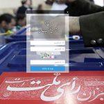 جرایم روز انتخابات کدامند/ استثنای بازداشت متخلفان