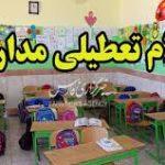 فردا مدارس کدام شهرهای ایران تعطیل شدند؟