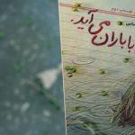 تقریظ رهبر انقلاب، «آن مرد با باران میآید» را به چاپ جدید رساند