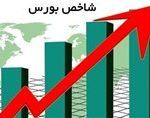 افزایش 5 هزار و 571 واحدی شاخص بورس تهران/ امروز 31 هزار میلیارد تومان در بورس معامله شد
