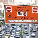پیگیر دور کاری کارمندان و لغو طرح ترافیک هستیم