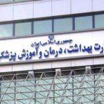 هشدار وزارت بهداشت در آستانه عید قربان / احتمال تغییر تصمیم در عرضه دام زنده