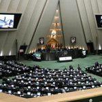 خلاصه مهمترین اخبار مجلس در روز دوم آذر