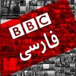 پیش دستی BBC از اینترنشنال/ رقابت ضدانقلاب برای کسب رضایت سعودیها