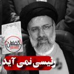 عدم ثبت نام آیت الله رئیسی در انتخابات 1400 قطعی شد / کاندیداتوری دکتر جلیلی قوت گرفت