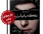 کتاب «ملکه بامیان» روایتی از ظلم به شیعیان هزاره افغانستان +نحوه خرید