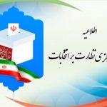 مدارک لازم برای ثبت نام داوطلبان در انتخابات ریاست جمهوری اعلام شد
