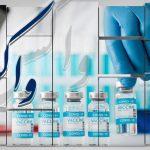 استقبال ٧۶ درصدی از واکسیناسیون در کشور
